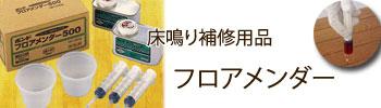 床鳴り補修用品 フロアメンダー