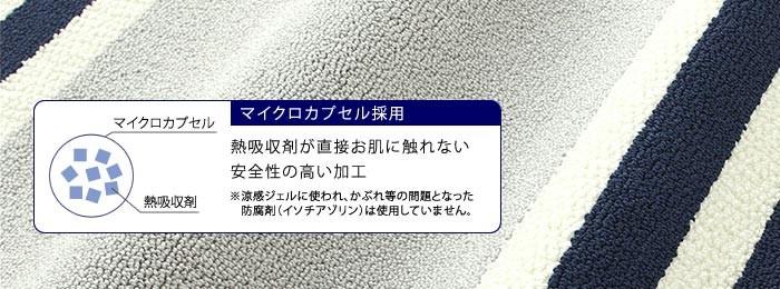 マイクロカプセル採用 熱吸収剤が直接お肌に触れない安全性の高い加工