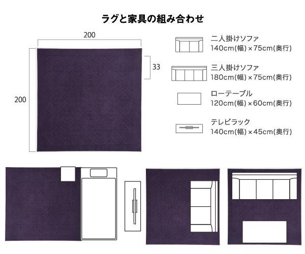ラグと家具の組み合わせ