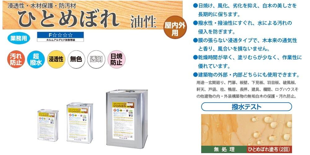 コーワ ひとめぼれ 油性 浸透製、木材保護、防汚剤