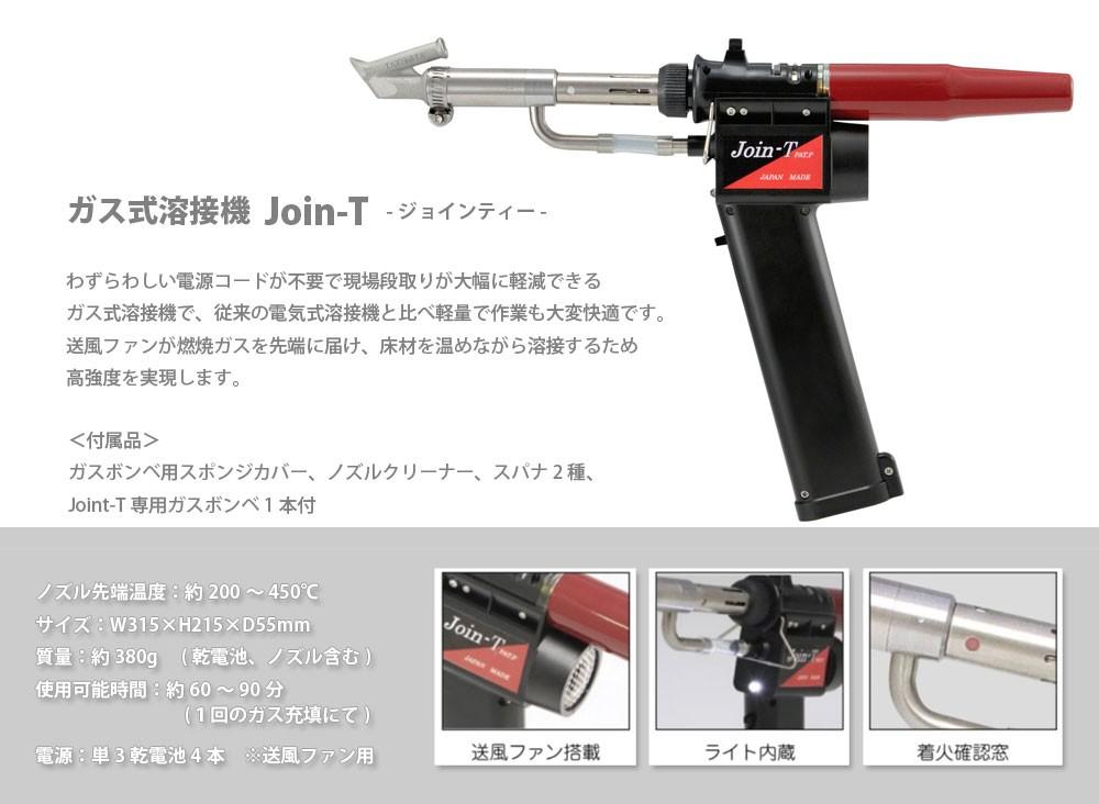 ガス式溶接機 ジョインティー join-T