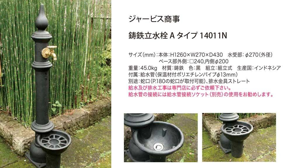 ジャービス商事 鋳鉄立水栓 Aタイプ 14011N
