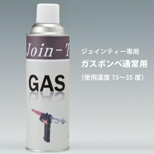 ジョインティー専用 ガスボンベ通常用
