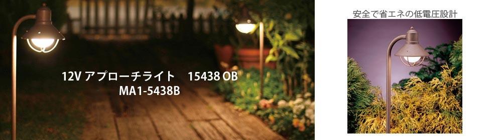 12Vアプローチライト 15438 OB MA1-5438B