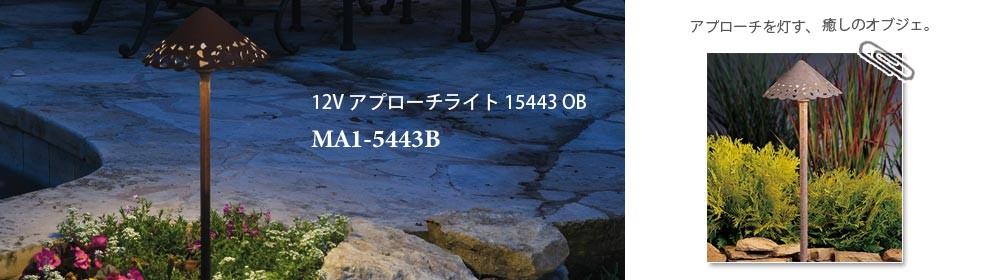 12Vアプローチライト 15443 OB MA1-5443B