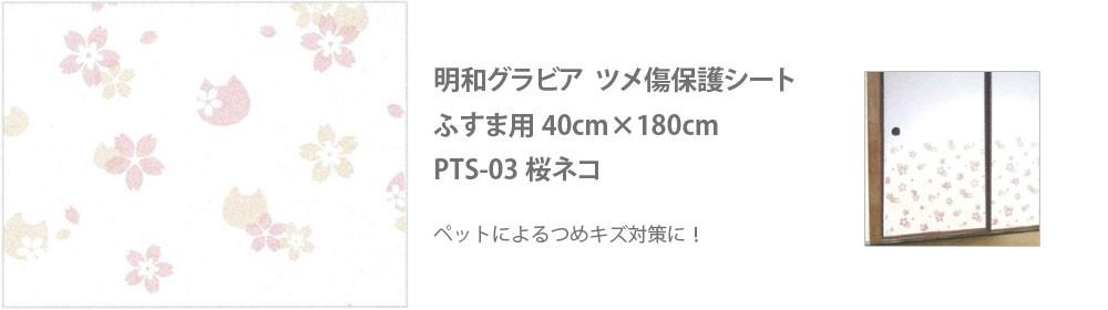 明和グラビア ツメ傷保護シート ふすま用 PTS-03 桜ネコ