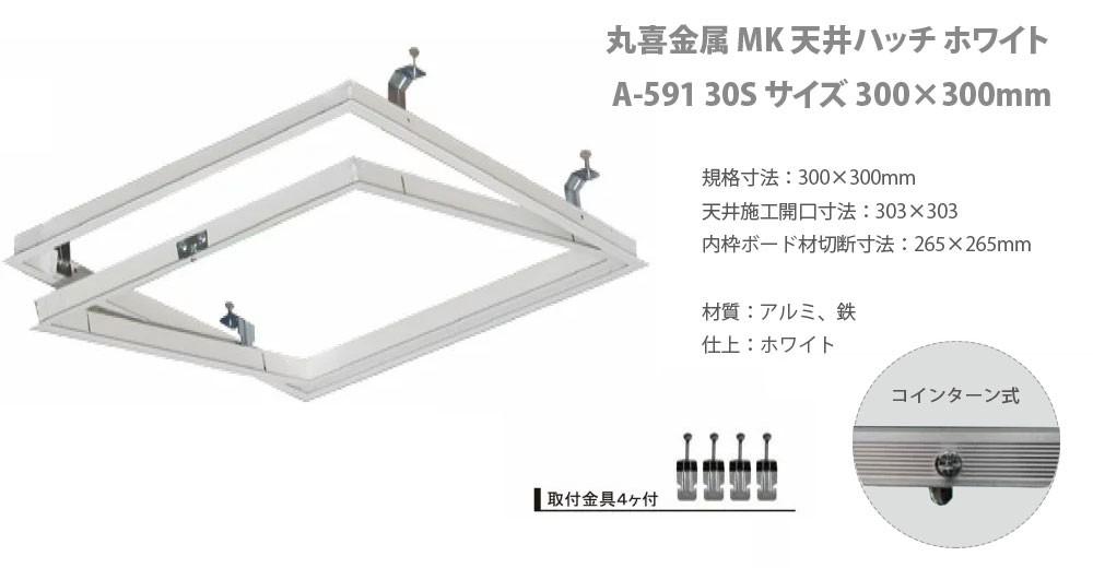 丸喜金属 MK 天井ハッチ ホワイト A-591 30S サイズ300×300mm