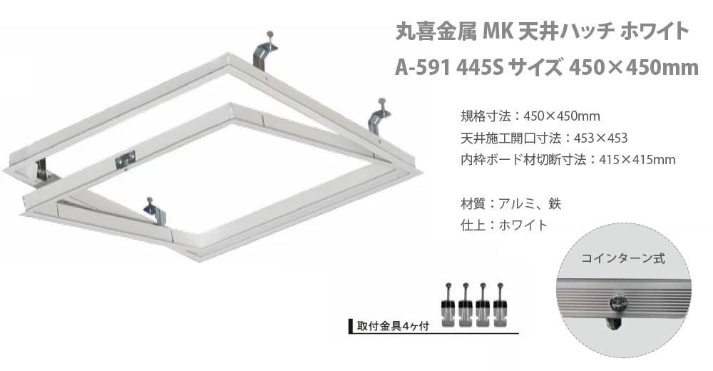 丸喜金属 MK 天井ハッチ ホワイト A-591 445S サイズ450×450mm