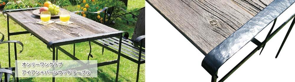 オンリーワンクラブ アイアン+バーンウッド テーブル