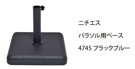 ニチエス パラソル用ベース 4745 ブラックブルー