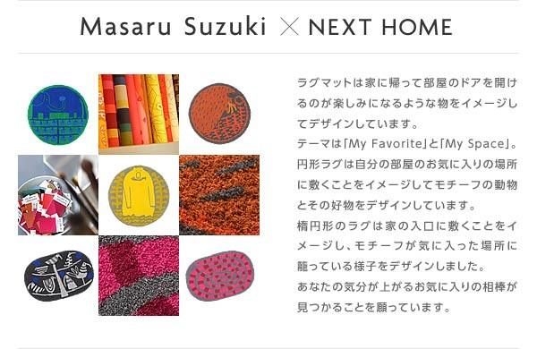 Masaru Suzuki×NEXT HOME