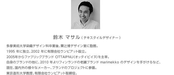 鈴木 マサル(テキスタイルデザイナー)