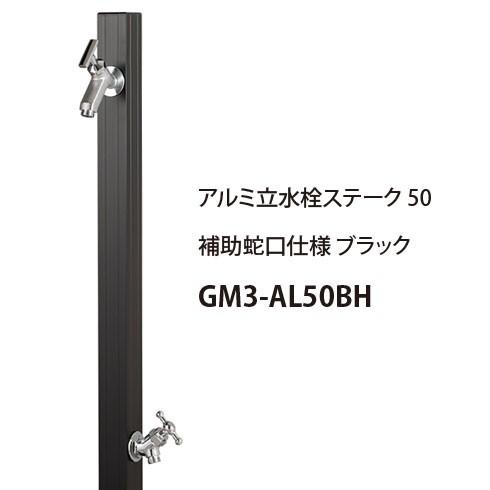 アルミ立水栓ステーク 50 補助蛇口仕様 GM3-AL50BH