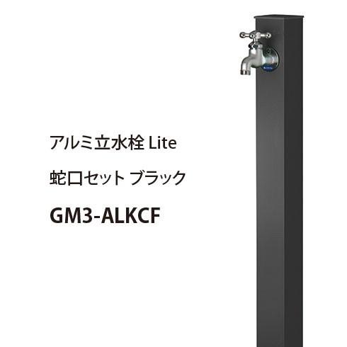 アルミ立水栓 Lite 蛇口セット ブラック GM3-ALKCF