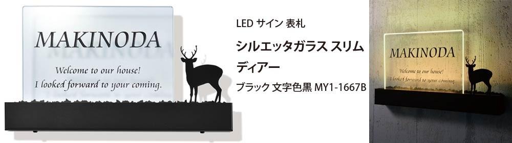 LEDサイン 表札 シルエッタガラス スリム ディアー