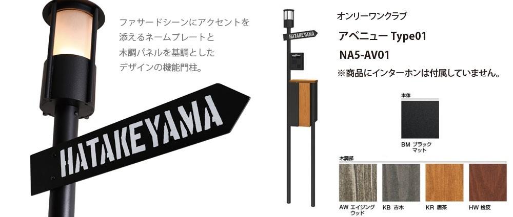 オンリーワンクラブ アベニュー Type01 NA5-AV01