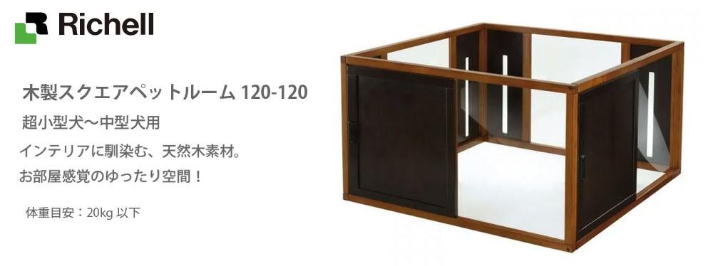リッチェル 木製スクエアペットルーム 120-120