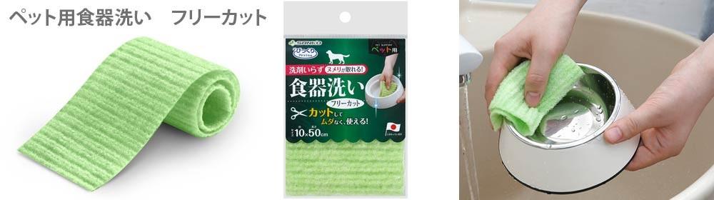 サンコー ペット用 食器洗い フリーカット グリーン BH-23 巾10cm×長さ50cm
