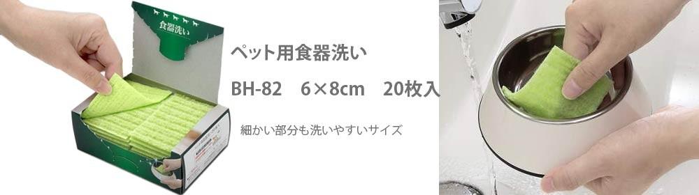 サンコー ペット用食器洗い BH-82 6×8cm グリーン 20枚入