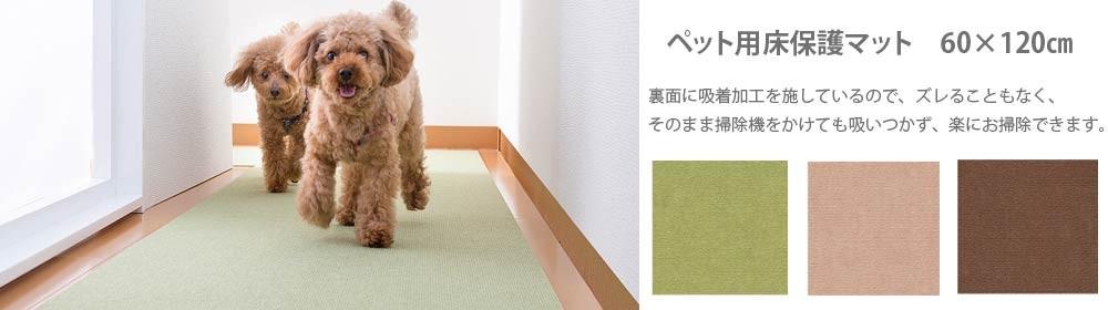 サンコー おくだけ吸着 ペット用床保護マット