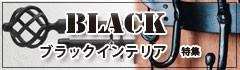 ブラックインテリア特集