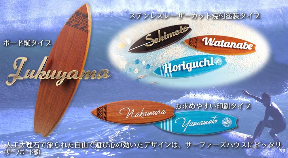 サーフボード表札