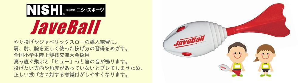 ジャベボール