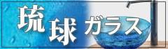 琉球ガラス特集