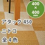アタック450