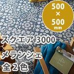 スクエア3000