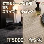 東リスマイフィールロングFF5000