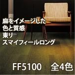 東リスマイフィールロングFF5100