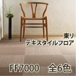 東リテキスタイルフロアFF7000
