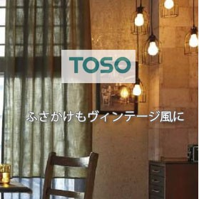 TOSOイメージ