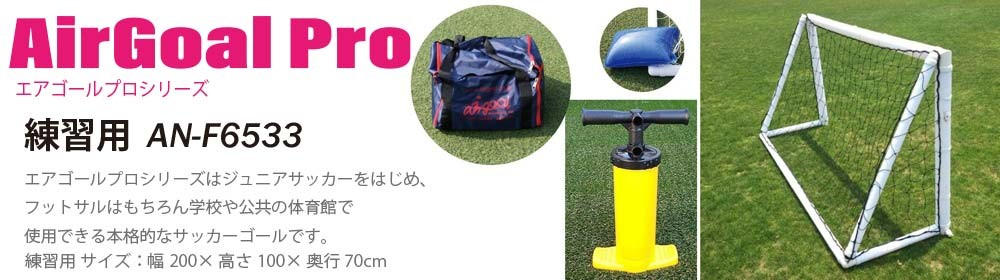 ユニオンビズ エアゴール プロ 練習用 サッカーゴール AN-F6533
