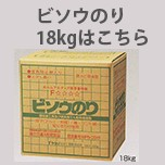 ヤヨイ化学ビソウのり18kgはこちらから