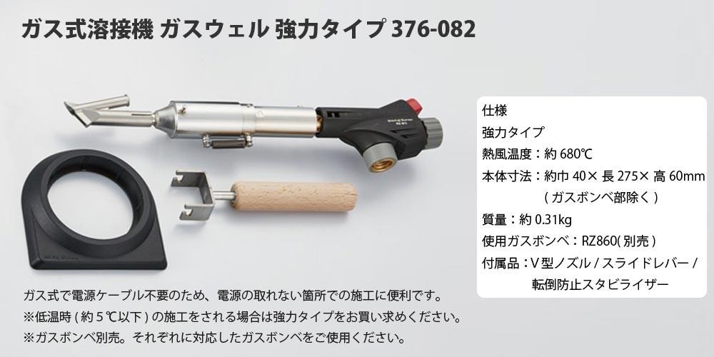 ガス式溶接機 ガスウェル 強力タイプ 376-082