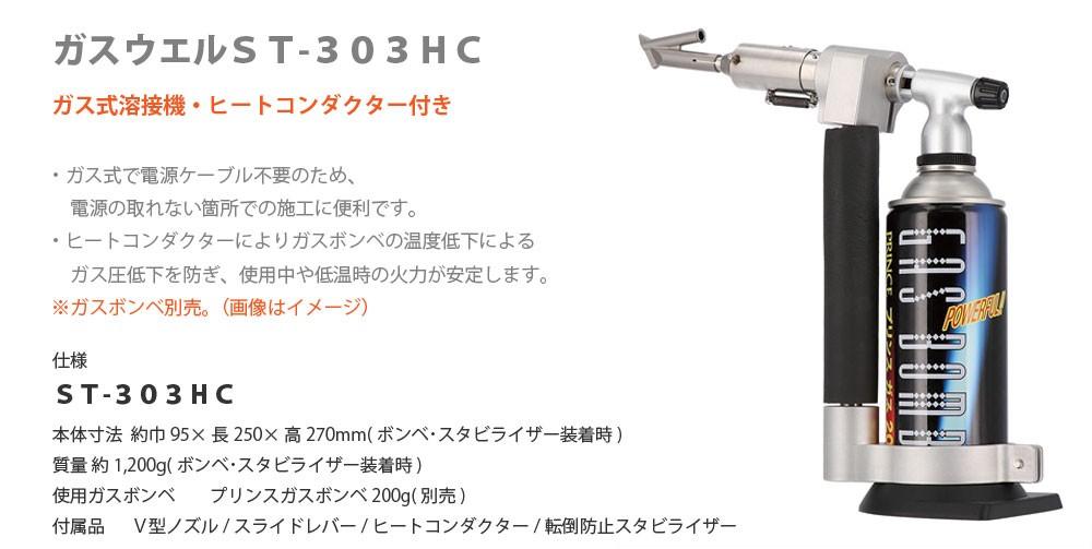 ガス式溶接機 ガスウェル ST-303HC 376-084