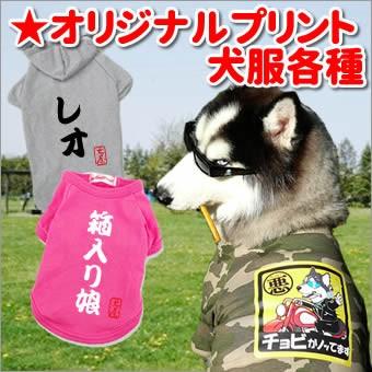 オリジナル犬服