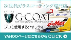 G-COATへ