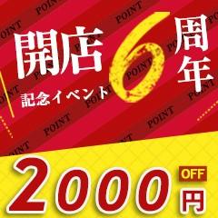日頃の感謝を込めて!開店6周年記念イベント!2000円OFFクーポン!