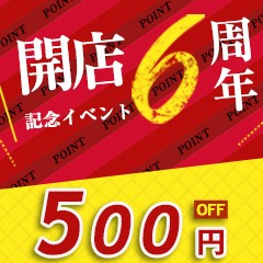 日頃の感謝を込めて!開店6周年記念イベント! 500円OFFクーポン!