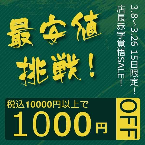 Ioffice店長赤字覚悟!1000円クーポン!最安値挑戦!