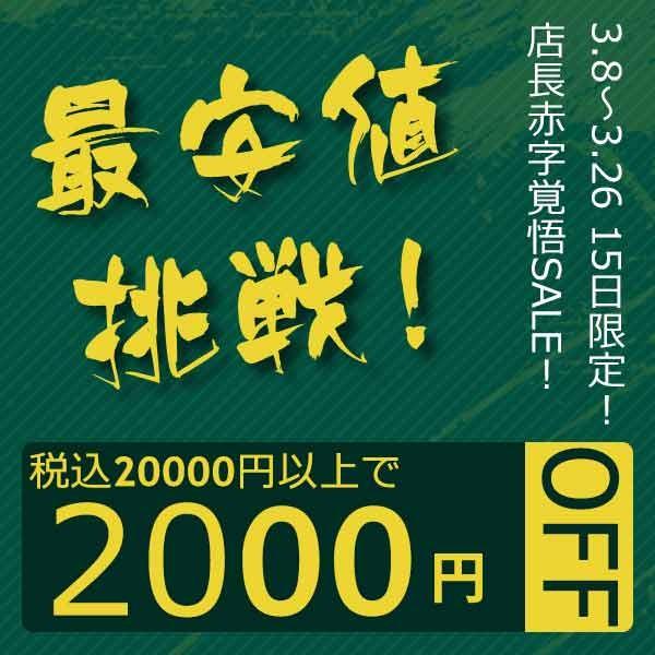 office店長赤字覚悟!2000円クーポン!最安値挑戦!