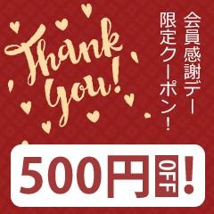 会員感謝デー限定!500円クーポン!