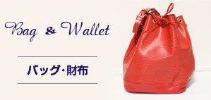 バッグ・財布