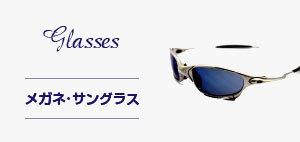 メガネ・サングラス