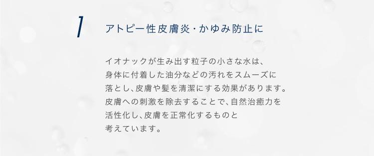 1.アトピー性皮膚炎・かゆみ防止に