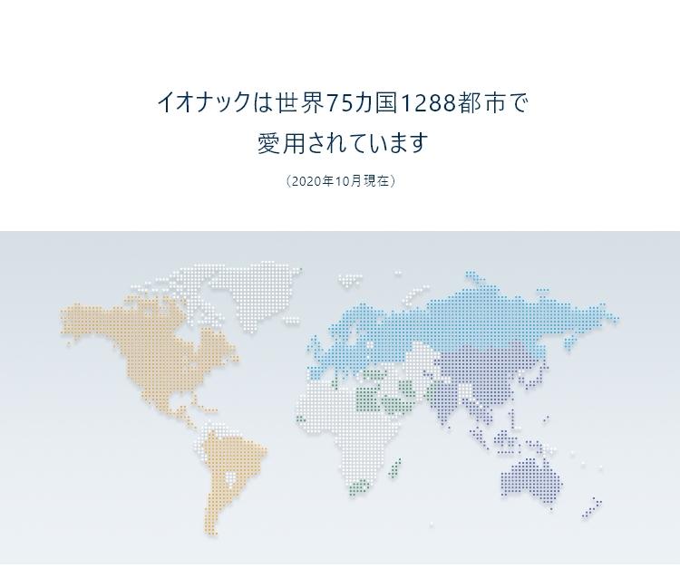 イオナックは世界73カ国1029都市で 愛用されています