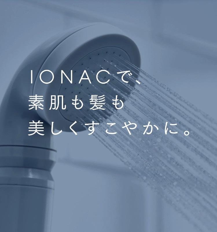 IONACで、素肌も髪も美しくすこやかに。
